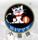 小猫牌电缆.天津市电缆总厂橡塑电缆厂