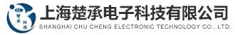上海楚承电子科技有限公司