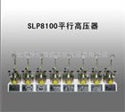 SLP8100平行高压器