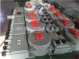 防爆控制箱|防爆照明配电箱|非标防爆动力配电箱