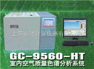 室内空气质量专用色谱仪