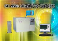 GC-9560-HG硅烷分析氦离子化气相色谱仪
