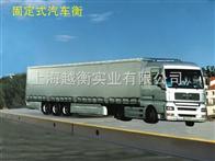 『10吨汽车地磅维修』物流行业专用方式『30吨地磅秤多少钱』