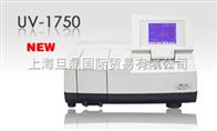 UV-1750紫外可见光分析仪