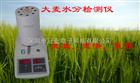 鞍山大豆测水仪,大豆水分检测仪,粮食水分检测仪