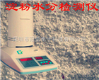 盘锦淀粉测水仪,淀粉水分检测仪,粮食水分检测仪