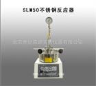 SLM50不锈钢反应器