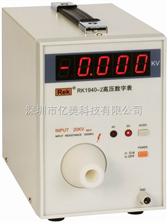 RK1940-2美瑞克RK1940-2高压数字表(500V-20KV)