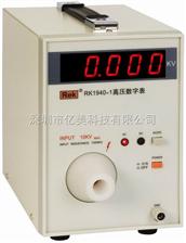 RK1940-1供应美瑞克RK1940-1高压数字表(500V-10KV)