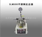 SLM500不锈钢反应器