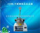 SLM250不锈钢高压反应器