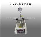 SLM500催化反应器