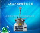 SLM50法兰式高压反应器