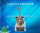 SLM500法兰式高压反应器