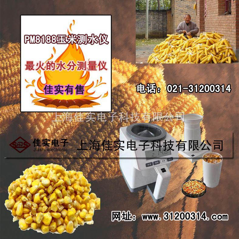 Z火的玉米测水仪,杯式玉米水分测量仪