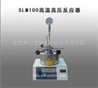 SLM100高温高压反应器
