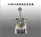 SLM500高温高压反应器