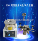 50ML高温高压光化学反应器