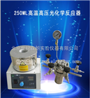 250ML高温高压光化学反应器