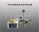 SLM10高温高压光化学反应器