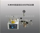 SLM500高温高压光化学反应器