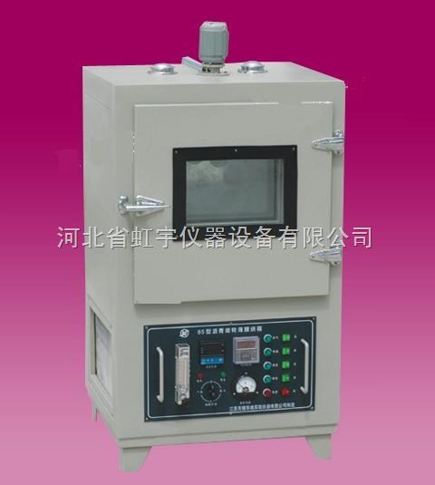 HW-3601(85)型沥青旋转薄膜烘箱 沥青旋转薄膜