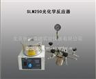 SLM250光化学反应器