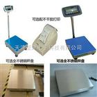 300kg/20g電子臺秤-帶打印電子秤