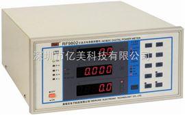 RF9802美瑞克RF9802 智能电量测量仪(交直流两用)