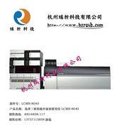岛津三重四极杆液质联用仪LCMS-8040