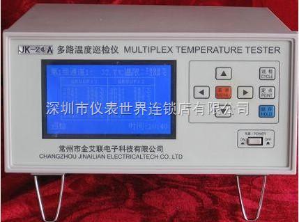 可以设定参数选用1~64 路任意路测量 , 配接不同的热电偶满足不同的