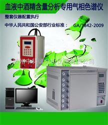 GC-2010血液中酒精分析仪器