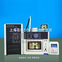上海百典专业生产BDF-120W微波组合反应系统
