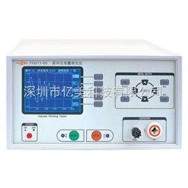 YG211-05匝間絕緣測試儀