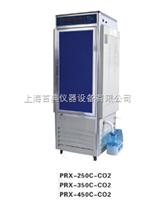 专业生产PRX-250C-CO2二氧化碳人工气候箱