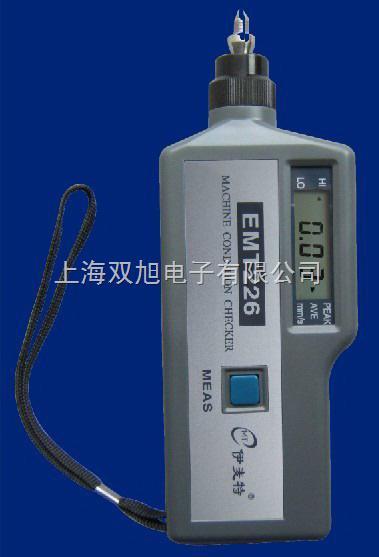 EMT226轴承振动分析仪