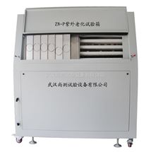 SC/ZNP紫外加速老化试验箱