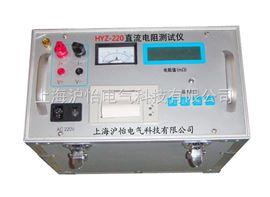 HYZ-220直流电阻测试仪