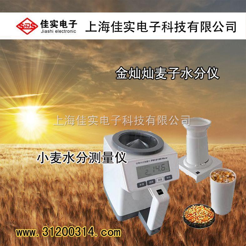 玉米谷粒水分仪,大米含水仪