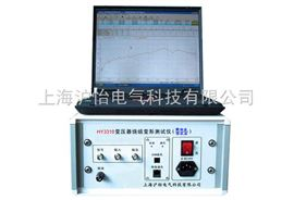 HY3310HY3310变压器绕组变形测试仪(频响法)