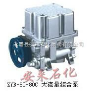 ZYB-50-80C组合泵