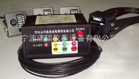 带电及故障综合指示仪