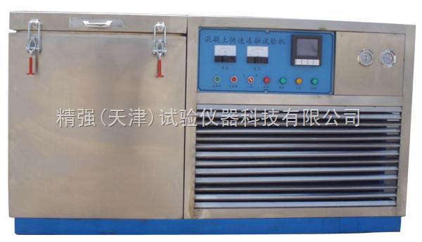 TDR-16/28-混凝土快速冻融试验机(一体)