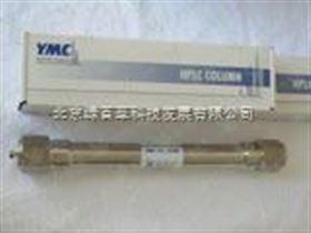 YMC Pack ODS-A反相色谱柱ODS柱