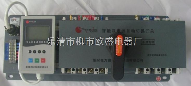 双电源自动转换开关_双电源自动转换开关