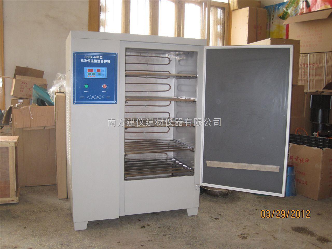 水泥标准养护箱(静电喷塑) 标准恒温恒湿养护箱(不锈钢内胆) 养护箱