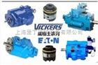 威格士VICKERS液压泵拆装注意事项