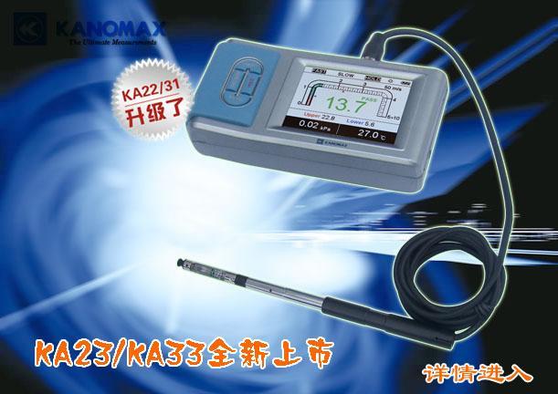 热线式风速仪KA23/KA33报价
