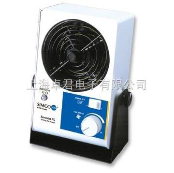 SIMCO PCSIMCO 離子風機 SIMCO PC