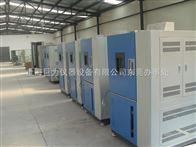 JW-150(R-S),JW-225(R-S),JW-408(R-S),JW-800(R-S)北京快速温变恒温恒湿试验机,上海快速温变恒温恒湿试验机,深圳快速温变恒温恒湿试验机